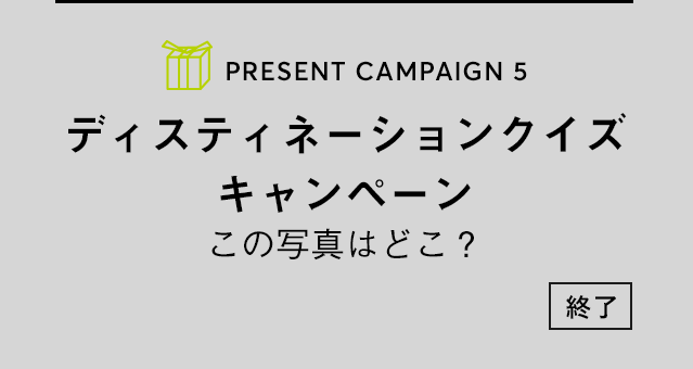 PRESENT CAMPAIGN vol.5 ディスティネーションクイズキャンペーン